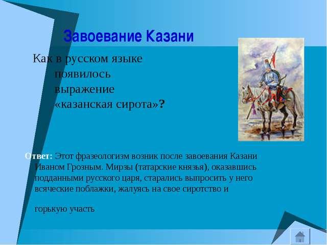 Завоевание Казани Как в русском языке появилось выражение «казанская cиротa»...
