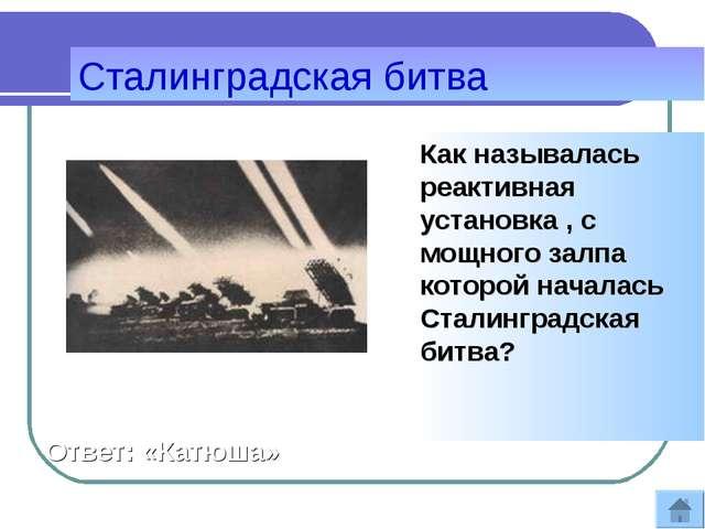 Сталинградская битва Как называлась реактивная установка , с мощного залпа ко...