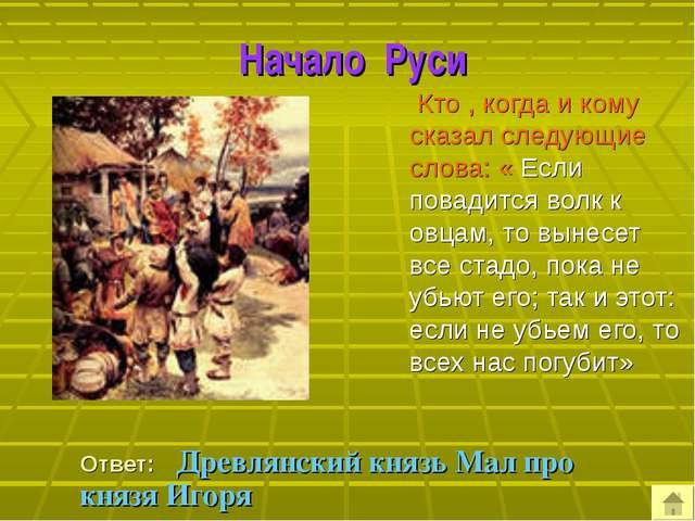 Начало Руси Кто , когда и кому сказал следующие слова: « Если повадится волк...