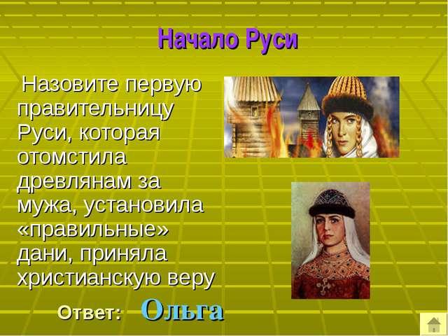 Начало Руси Назовите первую правительницу Руси, которая отомстила древлянам...