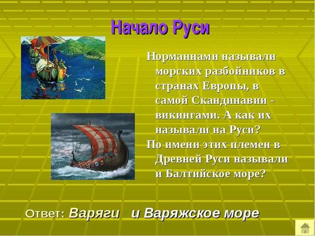 Начало Руси Норманнами называли морских разбойников в странах Европы, в само...