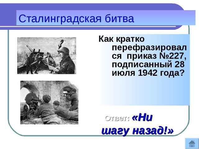 Сталинградская битва Как кратко перефразировался приказ №227, подписанный 28...