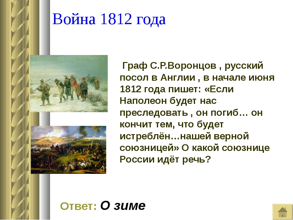 Война 1812 года Граф С.Р.Воронцов , русский посол в Англии , в начале июня 1...