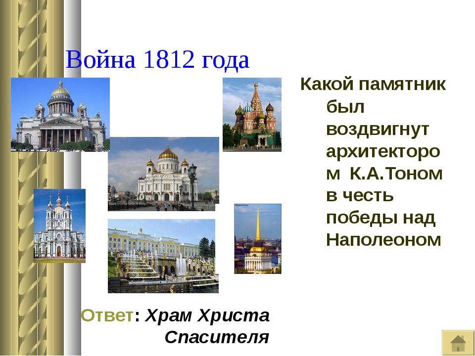 Война 1812 года Какой памятник был воздвигнут архитектором К.А.Тоном в честь...