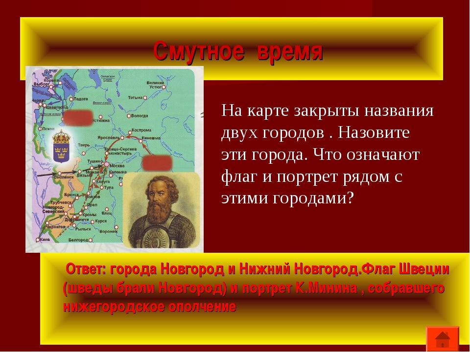 Смутное время Ответ: города Новгород и Нижний Новгород.Флаг Швеции (шведы бр...