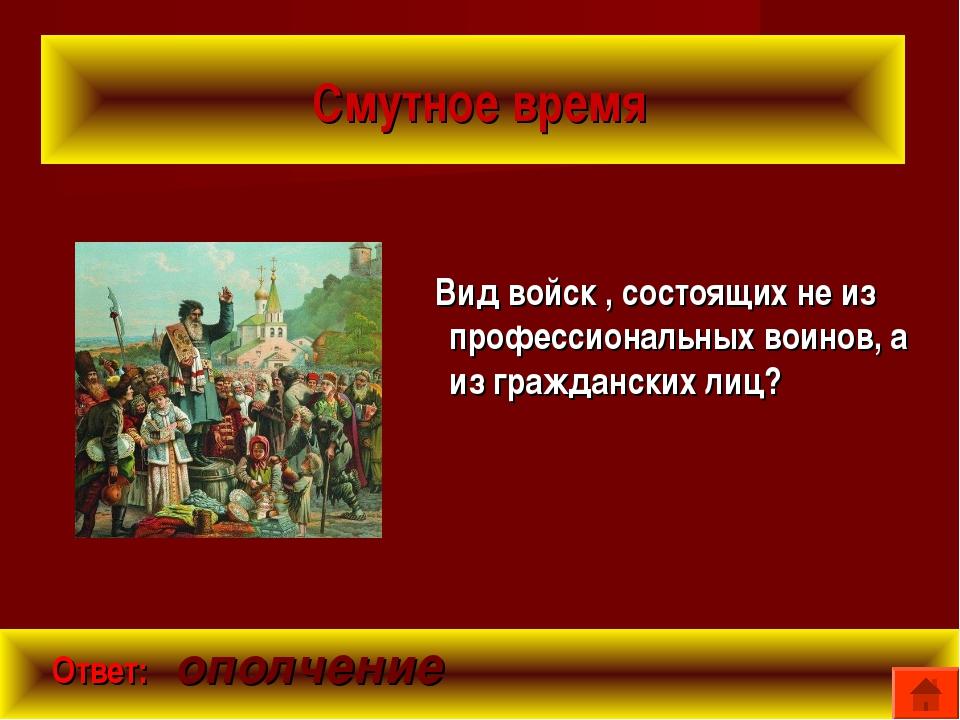 Смутное время Вид войск , состоящих не из профессиональных воинов, а из граж...