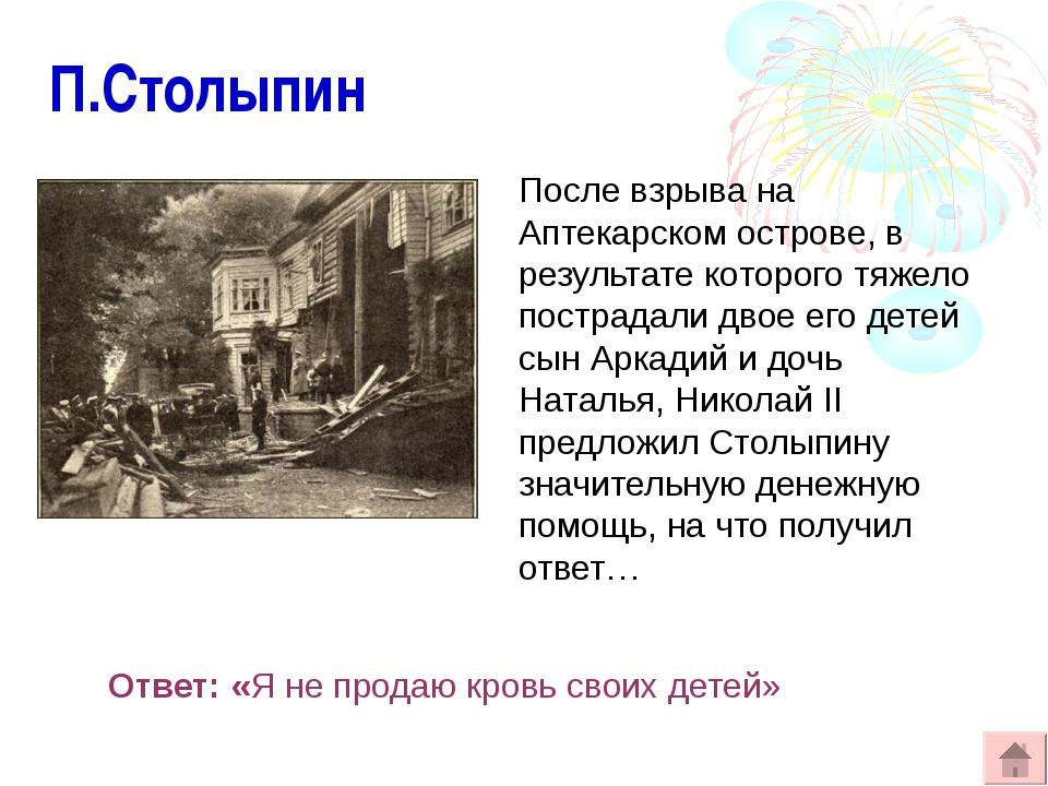 П.Столыпин После взрыва на Аптекарском острове, в результате которого тяжело...