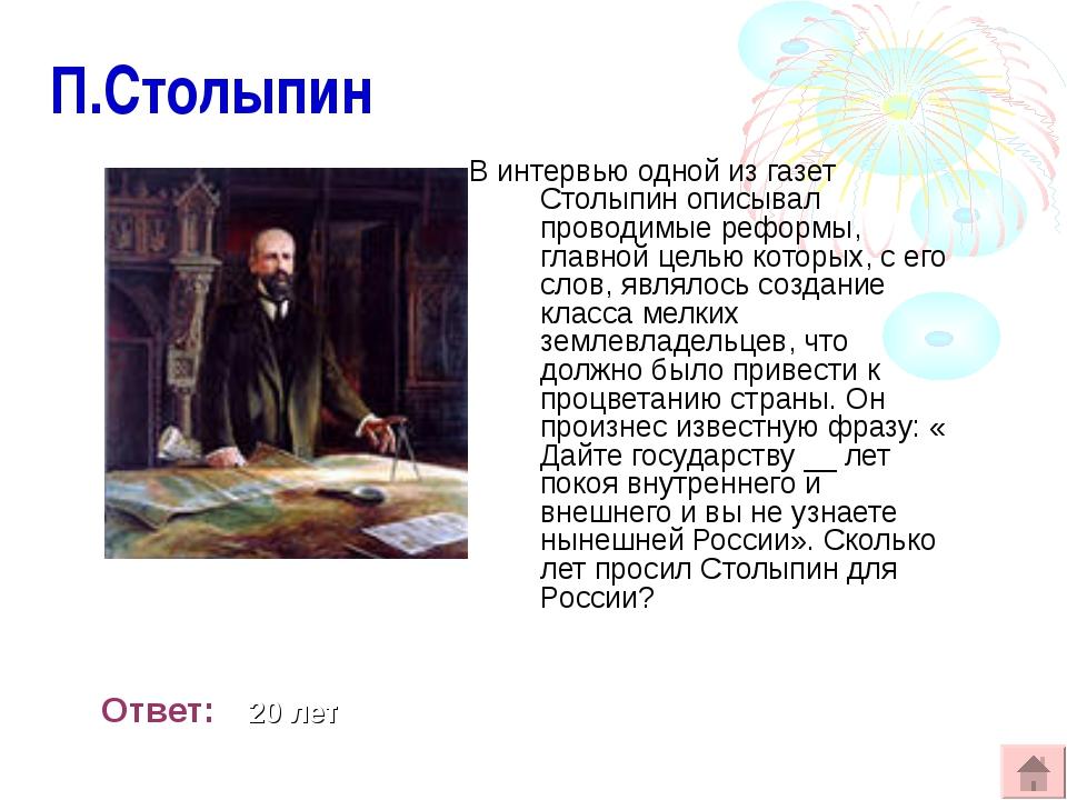 П.Столыпин В интервью одной из газет Столыпин описывал проводимые реформы, г...