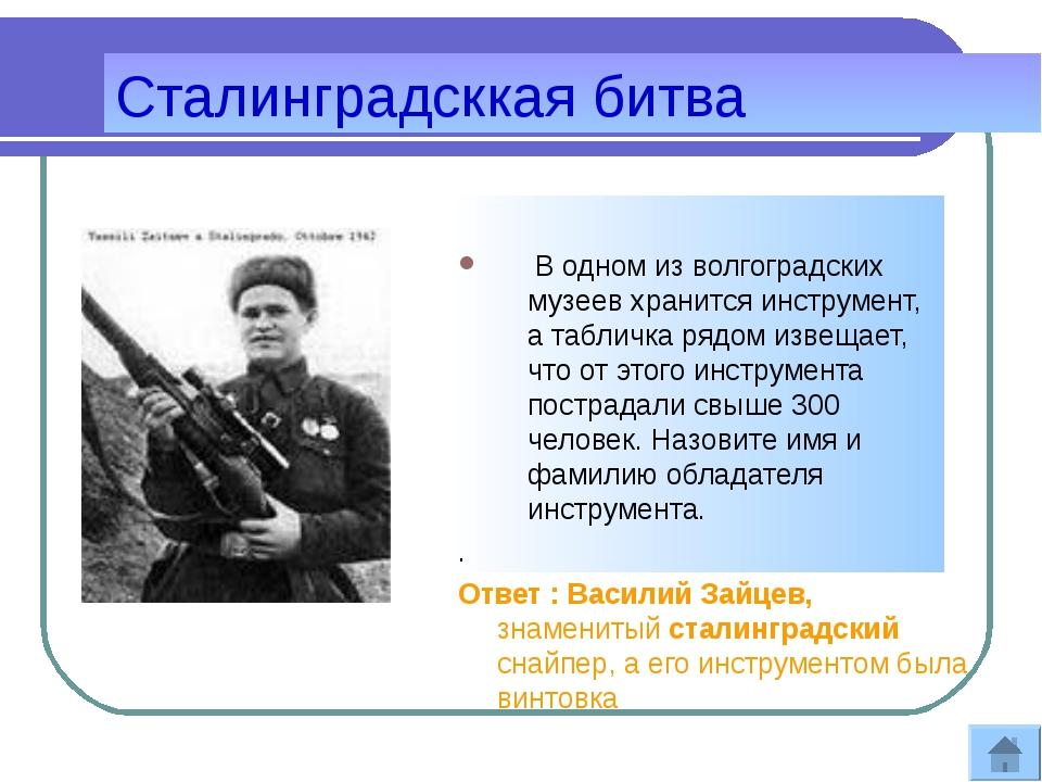 Сталинградсккая битва В одном из волгоградских музеев хранится инструмент, а...