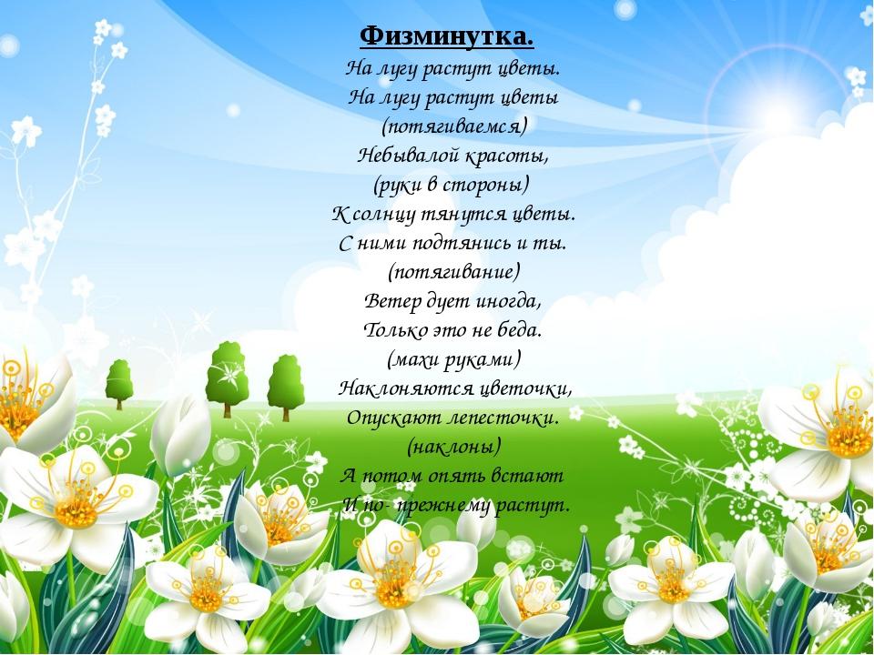 Физминутка. На лугу растут цветы. На лугу растут цветы (потягиваемся) Небывал...
