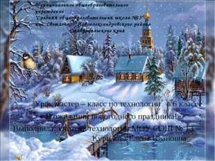 Урок мастер – класс по технологии в 6 классе « В ожидании новогоднего праздн