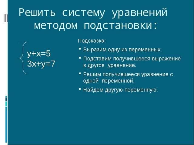 Решить систему уравнений методом подстановки: Подсказка: Выразим одну из пере...