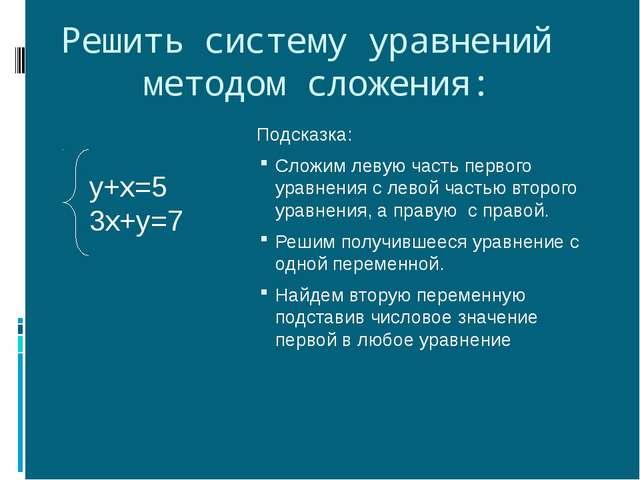 Решить систему уравнений методом сложения: Подсказка: Сложим левую часть перв...