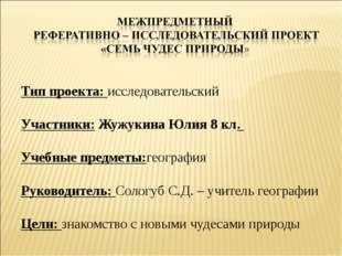 Тип проекта: исследовательский Участники: Жужукина Юлия 8 кл. Учебные предме