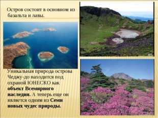 Остров состоит в основном из базальта и лавы. Уникальная природа острова Чед