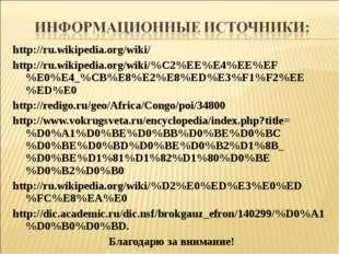 http://ru.wikipedia.org/wiki/ http://ru.wikipedia.org/wiki/%C2%EE%E4%EE%EF%E0