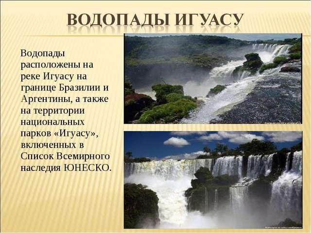 Водопады расположены на реке Игуасу на границе Бразилии и Аргентины, а также...