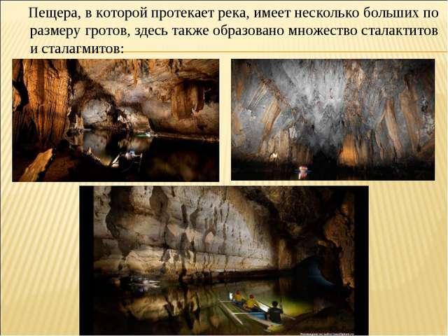 Пещера, в которой протекает река, имеет несколько больших по размеру гротов,...