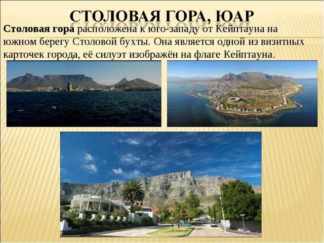 Столовая гора расположена к юго-западу от Кейптауна на южном берегу Столовой...