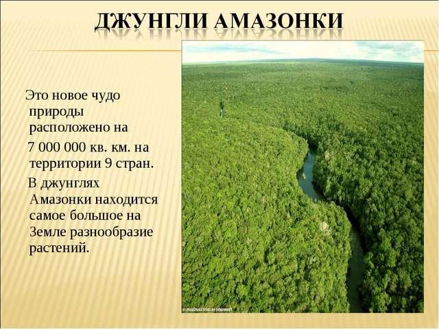 Это новое чудо природы расположено на 7 000 000 кв. км. на территории 9 стра...