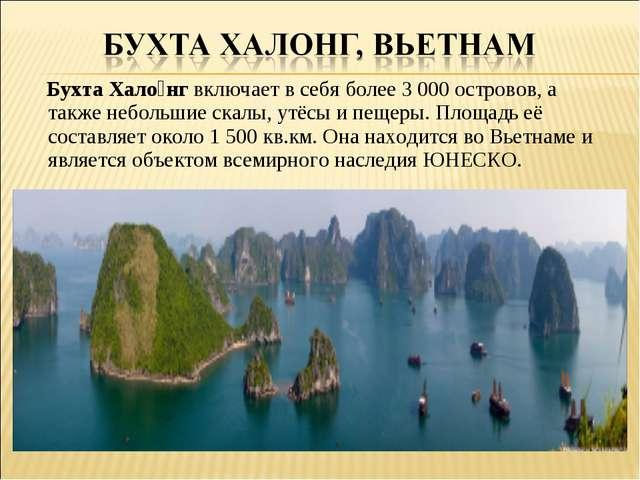 Бухта Хало́нг включает в себя более 3 000 островов, а также небольшие скалы,...