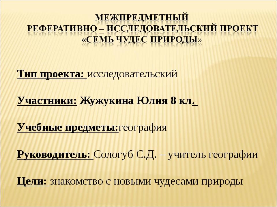 Тип проекта: исследовательский Участники: Жужукина Юлия 8 кл. Учебные предме...