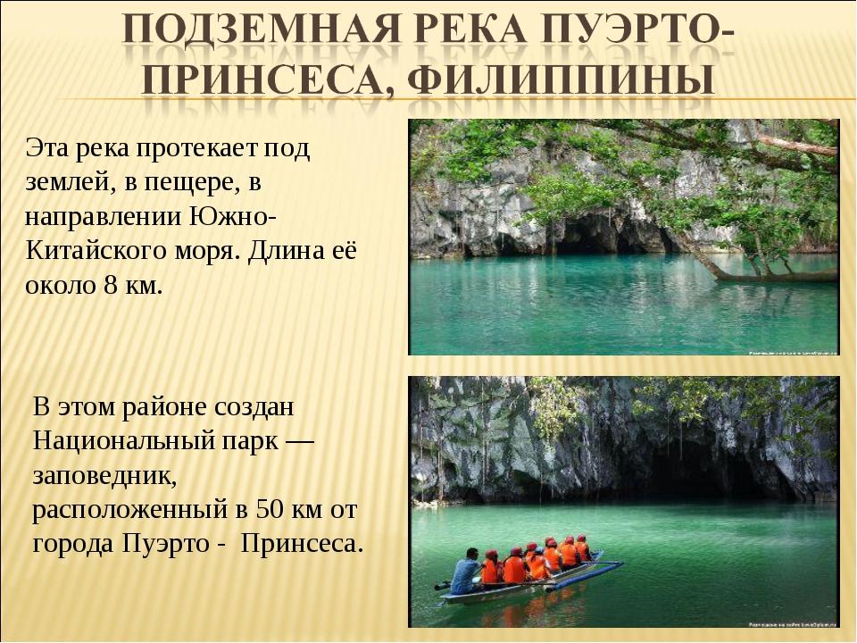 Эта река протекает под землей, в пещере, в направлении Южно-Китайского моря....
