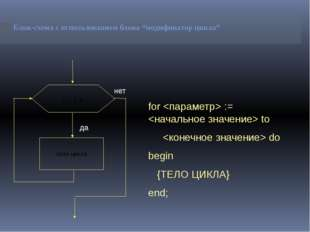 """Блок-схема с использованием блока """"модификатор цикла"""" Блок-схема с использов"""