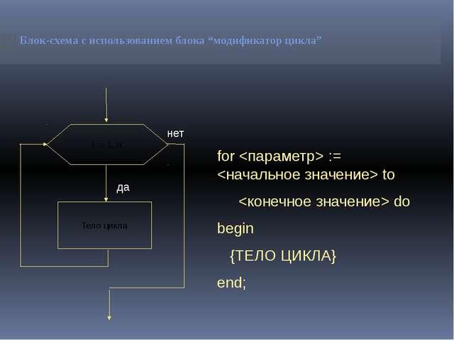 """Блок-схема с использованием блока """"модификатор цикла"""" Блок-схема с использов..."""