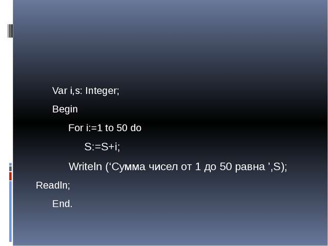 Var i,s: Integer;