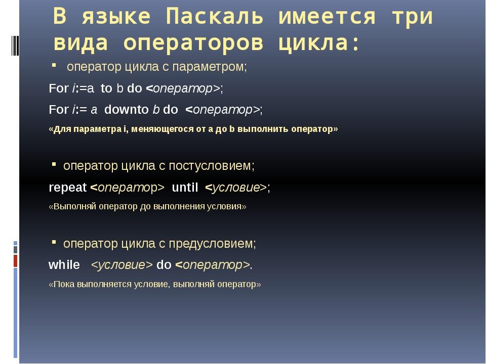 В языке Паскаль имеется три вида операторов цикла:  оператор цикла с п...