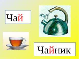 Чайник Чай