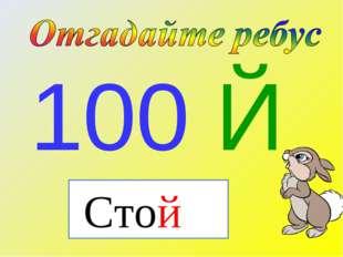 100 Й Стой