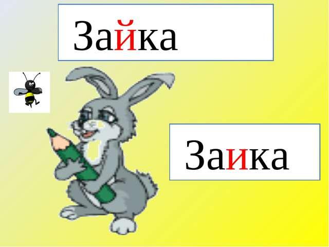 Зайка Заика