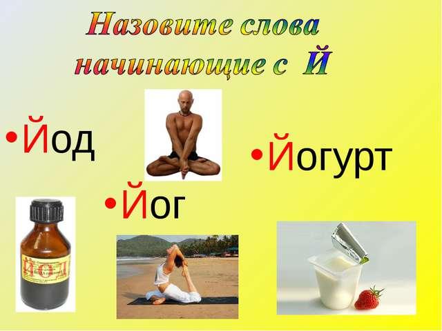 Йод Йогурт Йог