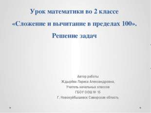 Урок математики во 2 классе «Сложение и вычитание в пределах 100». Решение з