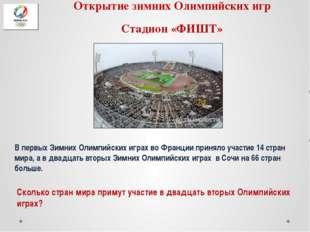 Открытие зимних Олимпийских игр Стадион «ФИШТ» Сколько стран мира примут учас