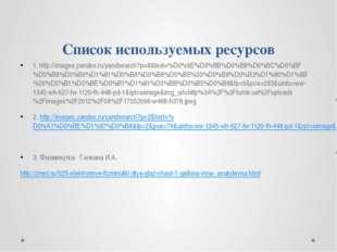 Список используемых ресурсов 1. http://images.yandex.ru/yandsearch?p=9&text=%