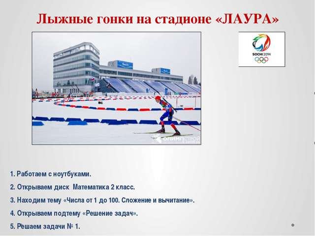 Лыжные гонки на стадионе «ЛАУРА» 1. Работаем с ноутбуками. 2. Открываем диск...