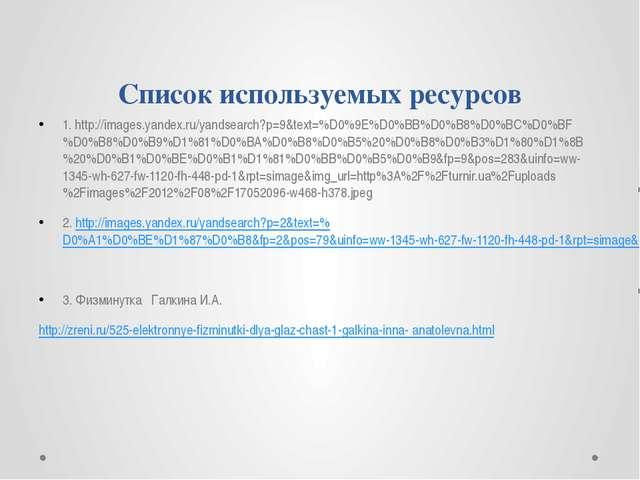 Список используемых ресурсов 1. http://images.yandex.ru/yandsearch?p=9&text=%...