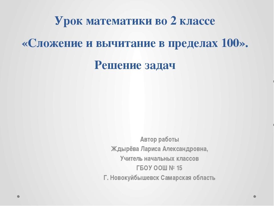 Урок математики во 2 классе «Сложение и вычитание в пределах 100». Решение з...