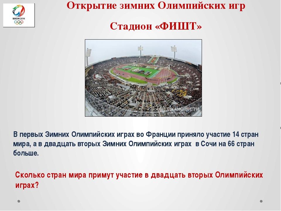 Открытие зимних Олимпийских игр Стадион «ФИШТ» Сколько стран мира примут учас...
