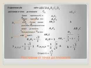 Расстояние от точки до плоскости В единичном кубе найти расстояние от точки д