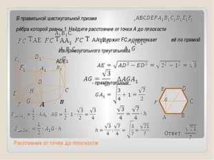 Расстояние от точки до плоскости В правильной шестиугольной призме , рёбра ко