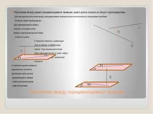 Расстояние между скрещивающимися прямыми Расстояние между двумя скрещивающими