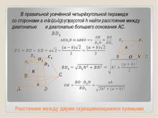Расстояние между двумя скрещивающимися прямыми В правильной усечённой четырёх