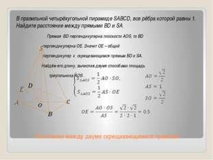 Расстояние между двумя скрещивающимися прямыми В правильной четырёхугольной п
