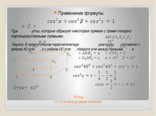 Углы 2.1. Угол между двумя прямыми Применение формулы Где - углы, которые обр