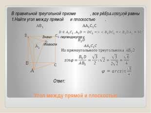 Угол между прямой и плоскостью В правильной треугольной призме , все рёбра ко
