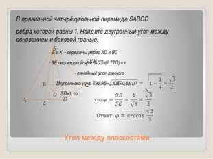 Угол между плоскостями В правильной четырёхугольной пирамиде SABCD рёбра кото